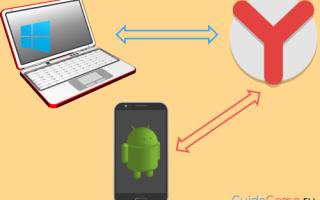 Как синхронизировать Яндекс браузер на другой компьютер и Андроид, почему не синхронизируется?