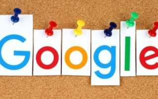 Google: Изменения Политики конфиденциальности и настроек доступа