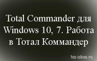 Как создать папку в Total Commander, Тотал Командер как перемещать файлы — SoftMagazin
