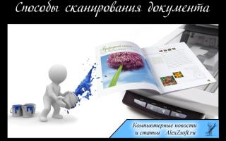 Программа для работы с мфу. Бесплатные программы для сканирования документов