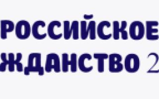 Как восстановить гражданство РФ в 2019 году