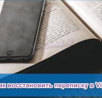 Как восстановить удаленные сообщения в Вайбере (Viber) — Можно ли?