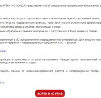 Российский научный фонд личный кабинет. Российский научный фонд