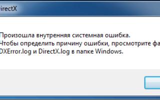 Как отключить directx 11 на Windows 7?