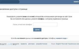 Как восстановить доступ к странице ВКонтакте, если привязанного номера телефона больше нет