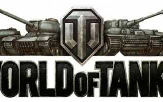 Изменит пароль ворлд оф танк. Как изменить пароль в World of Tanks: инструкция и необходимость этой процедуры