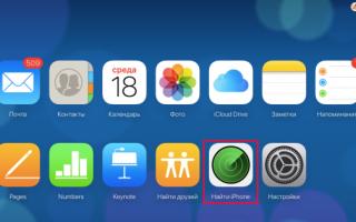 Забыли пароль на iPhone? Еще не все потеряно… или как снять забытый пароль