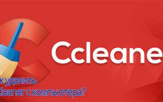 Как удалить ccleaner с компьютера полностью?