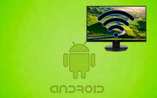 Беспроводной монитор андроид как пользоваться?