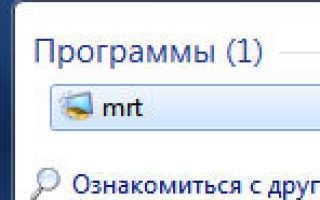 MRT.exe что это за процесс в Windows 10