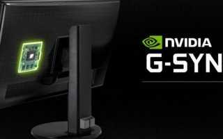 Как включить поддержку NVIDIA G-SYNC и полностью раскрыть ее потенциал. Обзор технологии G-Sync: меняем правила игры Ограничение фпс для работы g sync