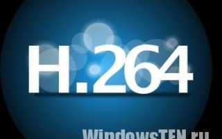 Как открыть файл h264 на windows 7. Программы для воспроизведения видеозаписи.264 и H.264