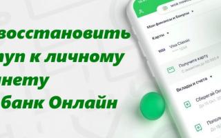 Сбербанк Онлайн — как восстановить забытый пароль: через смс, по телефону, на сайте, повторная регистрация