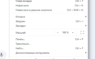 Как настроить прокси-сервер в Google Chrome