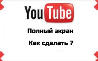 Не включается полноэкранный режим youtube. Яндекс браузер полноэкранный режим youtube