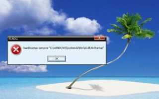Как исправить ошибку «RunDLL – не найден указанный модуль» в Windows 8.1
