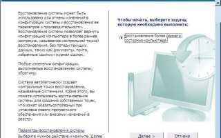 Как восстановить операционную систему windows xp. Как восстановить систему Windows XP.