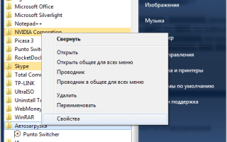 Как очистить автозапуск Windows 7?