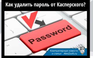 Сброс пароля Родительского контроля. Kaspersky Internet Security — Гражданин Рунета — LiveJournal