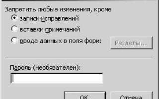 Безопасность Microsoft Office: форматы документов