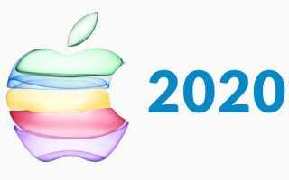 Презентация эпл 12 сентября во сколько. Самый большой iPhone