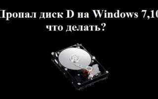Пропал логический диск d что делать?