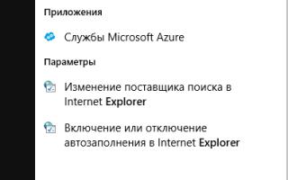 Как в Windows 10 сохранить результаты поиска