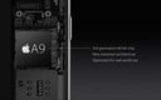 Процессор A9 от Samsung прожорливей аналога от TSMC. Микропроцессор Apple A9: технические характеристики, преимущества, где используется? Процессор a9 с 64 битной архитектурой