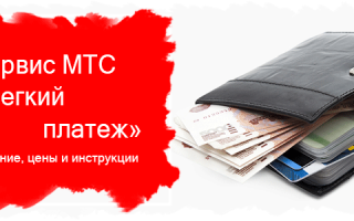 Pay mts личный кабинет. Услуга Легкий платеж МТС: описание и подключение