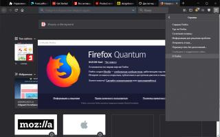 64 битная версия mozilla firefox. Более безопасный Firefox