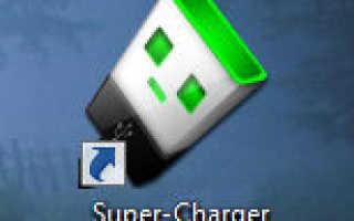 MSI Super Charger: программа для увеличения скорости зарядки гаджетов через USB. MSI Super Charger — что это за программа Msi super charger не работает