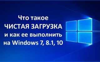 Как сделать чистую загрузку Windows 7?
