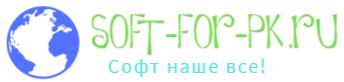 soft-for-pk.ru